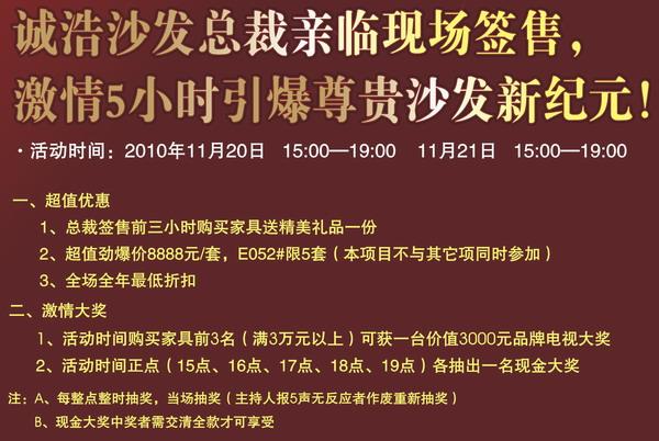 华泰家居广场年度品牌升级百万大礼惠动全城