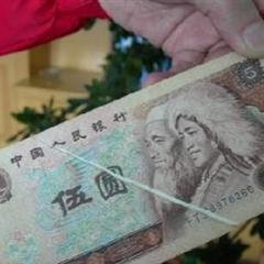 错版人民币一张值40万