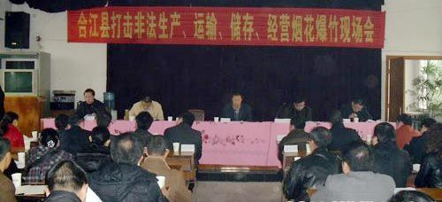 """合江县在先市镇召开烟花爆竹""""打非""""现场会"""