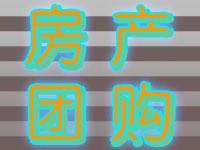 章丘信息网第一届房产团购节