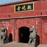新密�敉磷嫱コ�化寺
