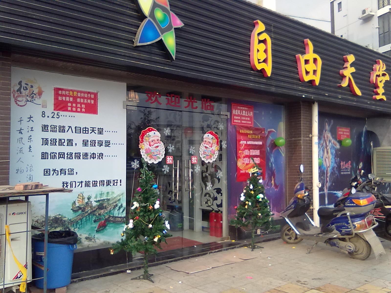 什邡吧_什邡自由天堂圣诞节 活动 欢迎光临_什邡贴吧_什邡