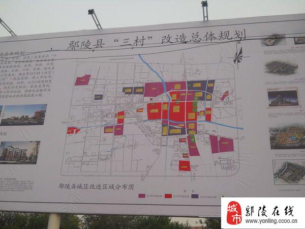 澳门星际官网县的三村改造总体规划图.