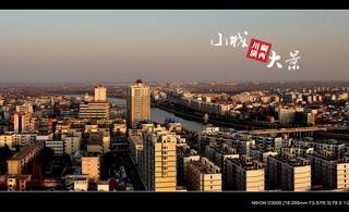 [原创]【小城大景】之城市之间