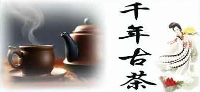 [分享]千年古茶千古魂