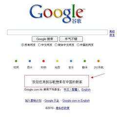 谷歌搜索退出中国内地