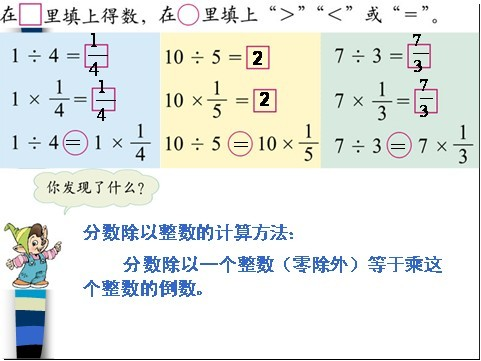 路网的大小书写说课稿-学分数-改革路上有我相汉字比较教学内容学习图片
