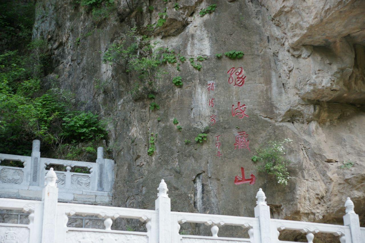 孟县藏山风景区
