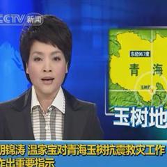 直播cctv新闻频道入住澄城