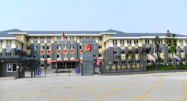 什邡吧_[贴图]北京小学_什邡贴吧_什邡论坛_什邡城市在线