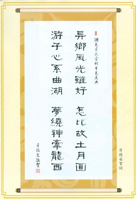 [原创]珠海市劳动社保局局长贝德安宗亲题词