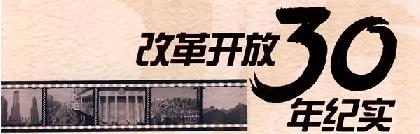 [转贴]澳门威尼斯人网址县改革开放30年大事记