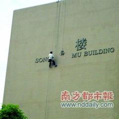 华东师范大学教学楼冠名