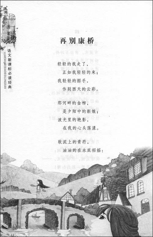 《徐志摩诗集》摘要