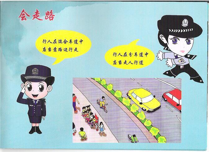 交通组图 安全文明出行宣传海报 文明交通 宣传画图片