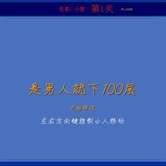 【小游戏】MM版男人下100层