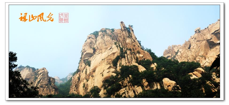 秦皇岛祖山高清图