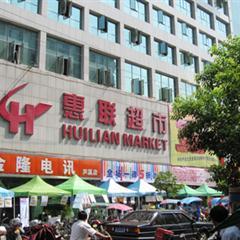 [贴图]惠联超市