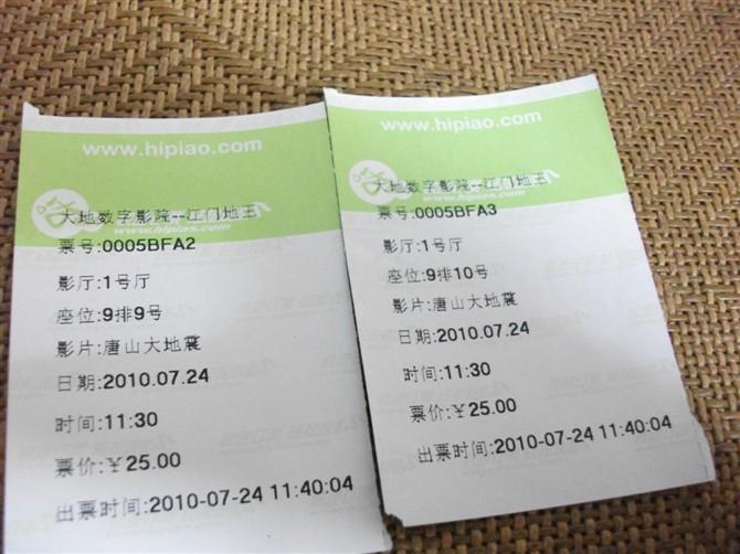 鹤山市英皇数字电影城 — 大地电影院线