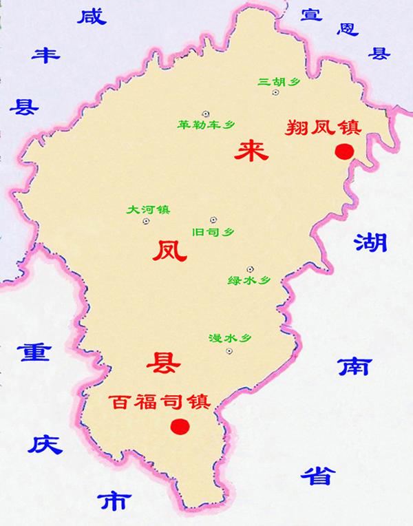 由于时代变化,人口迁移,来凤郦氏家族的人口主要居住在来凤县百福司镇