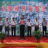 汉中喜讯:我县(南郑)移民搬迁安置工程正式启动