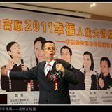 2011人生大讲堂