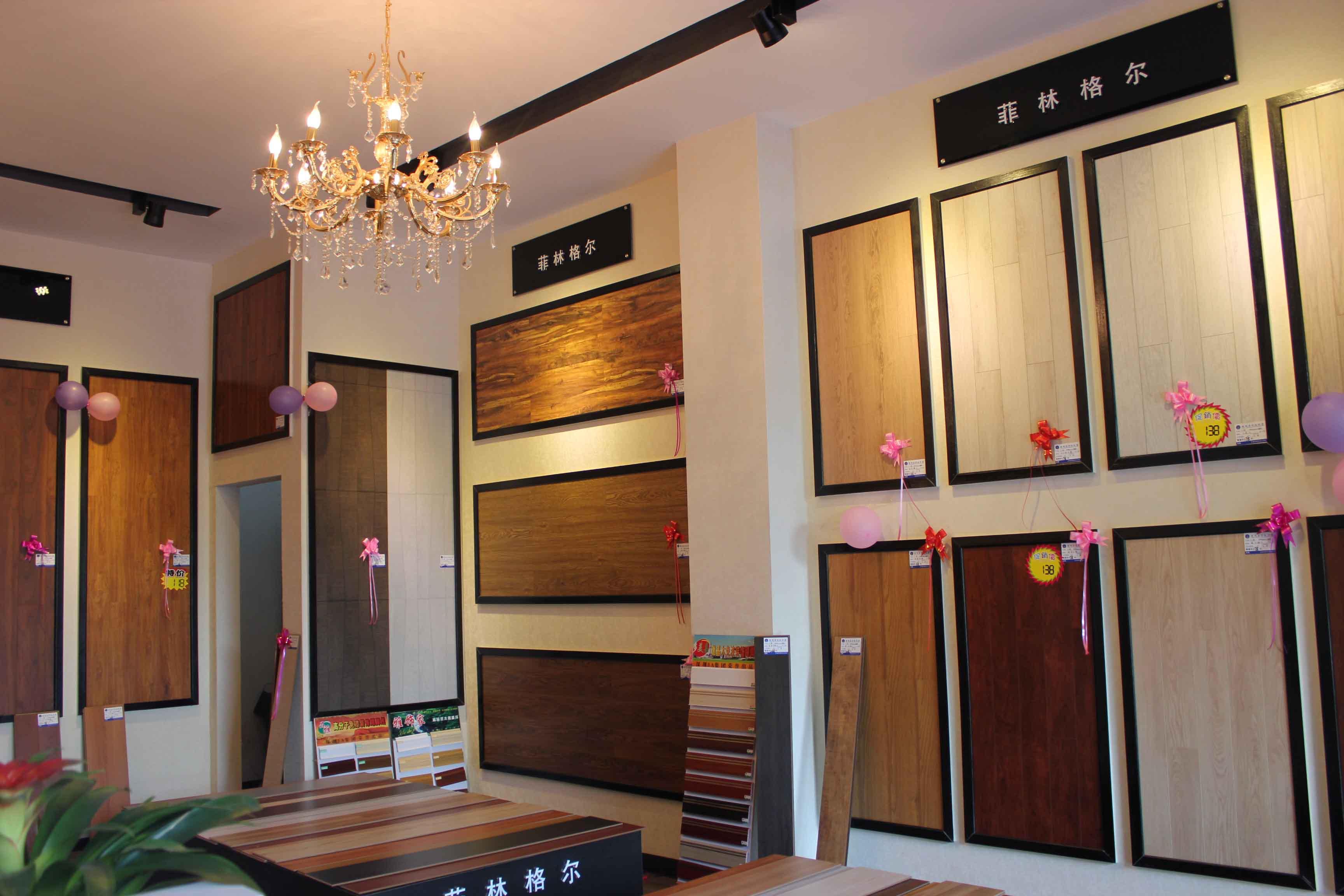 菲林格尔木地板专卖店开张