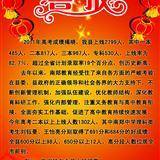 南郑县2011年高考喜报
