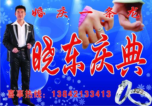 晓东庆仪式仪公司,帮您圆一个浪漫的婚礼梦!