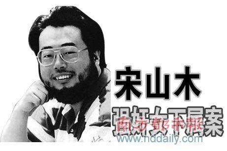宋山木获刑4年:自称