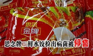 [讨论]思念牌三鲜水饺检出病菌被停售可引起肺炎,还有什么可以吃的??、