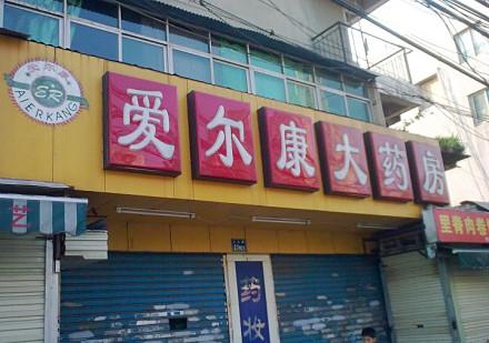 武汉理工大鉴四楼边的药房。。我觉得 是永琪开的。。。