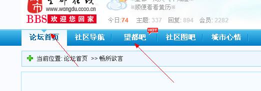 大家喜欢在论坛首页呆着还是喜欢在澳门太阳城平台网吧呆着?