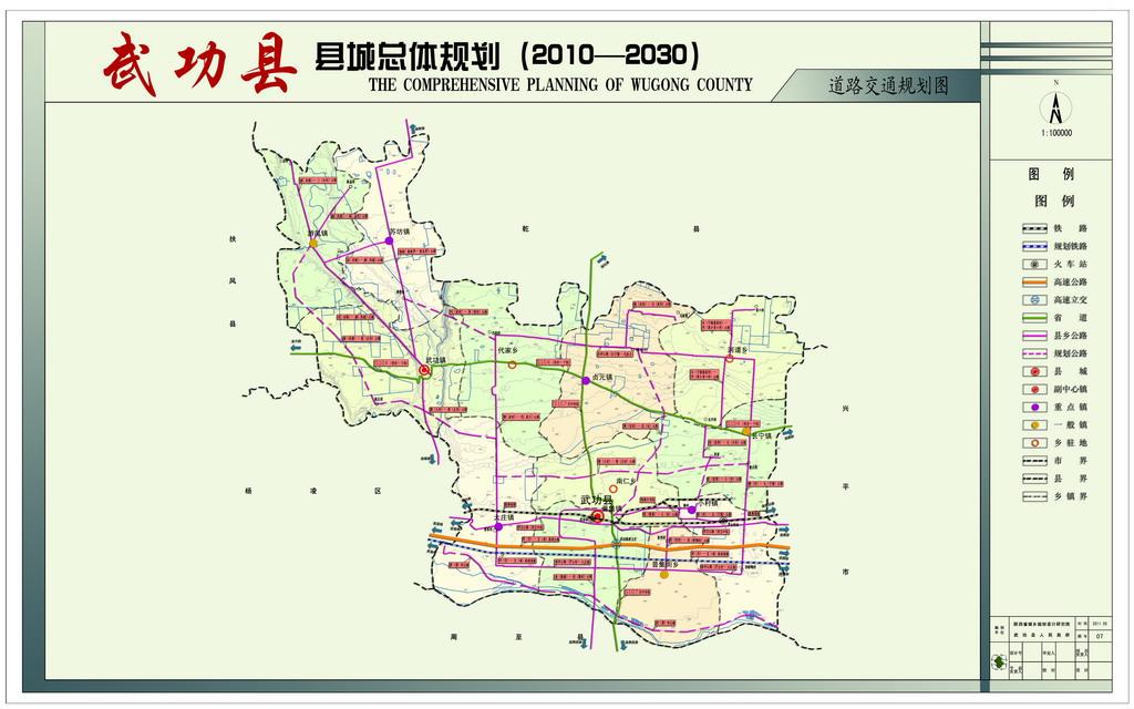 问政于民:《武功县城市总体规划》(2010-2030)(草案)公示图片