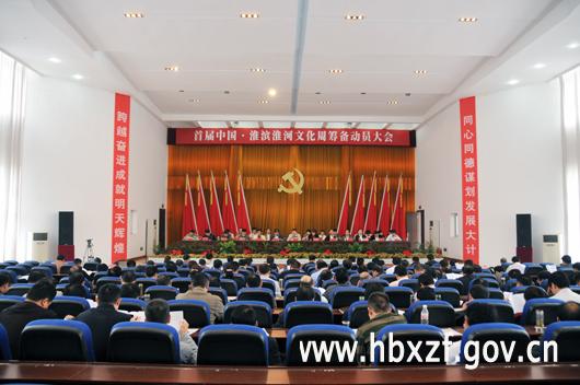 首届中国・c07彩票淮河文化周筹备动员大会召开