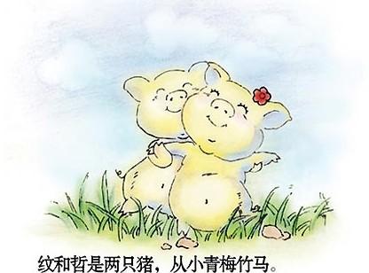 两只小猪的爱情