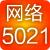 网络5021