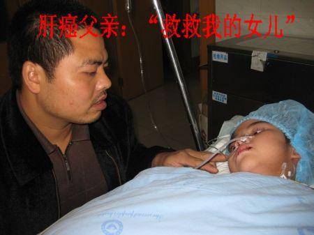 """内江 肝癌父亲:""""救救我的女儿"""""""