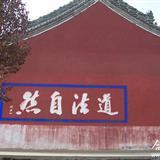 [原创]看看咱们合阳县的道教协会圣地!