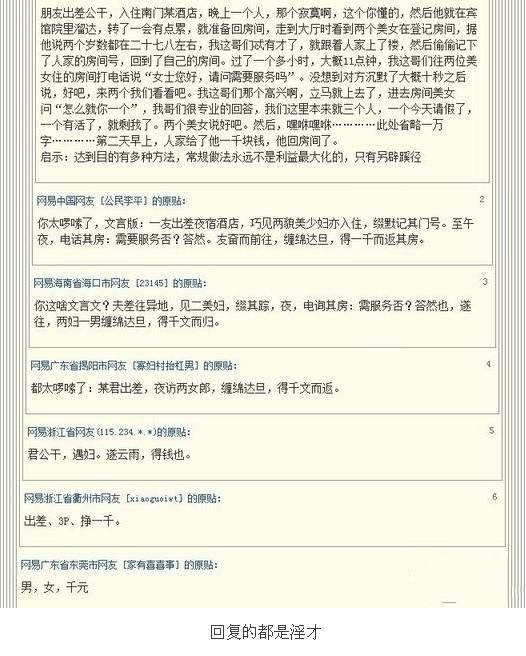 江湖淫娘怎么看_[原创]强奸不如嫖娼(淫才青楼日记)