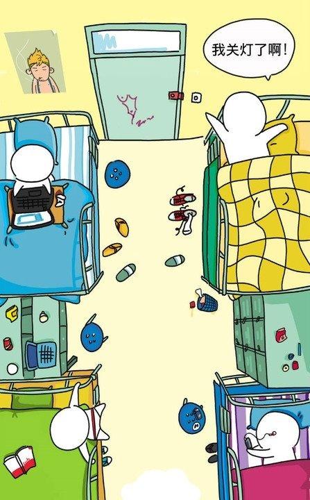 宿舍友谊漫画手绘