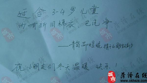【衣加衣】青岛4周岁小朋友邵煜焜捐助衣服已收到