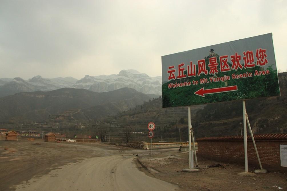 2011年云丘山雪景