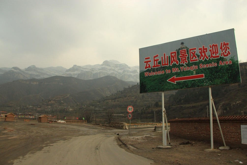 稷山摄协组织拍摄云丘山雪景