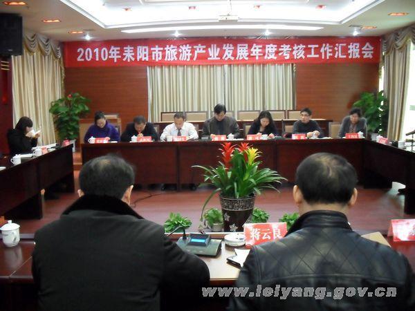 省旅游局副局长熊健:旅游产业要作为耒阳市战略性支柱产业发展