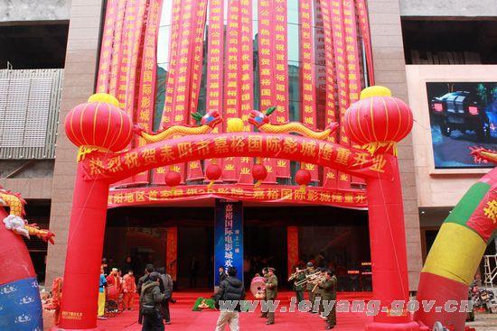 耒阳市首家大型民营数字影城嘉裕国际影城隆重开业