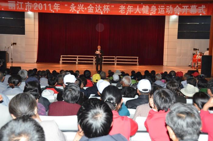 """[转贴]丽江市2011年""""永兴金达杯""""老年运动会隆重举行"""