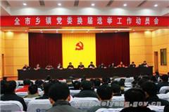耒阳市召开乡镇党委换届选举工作动员会