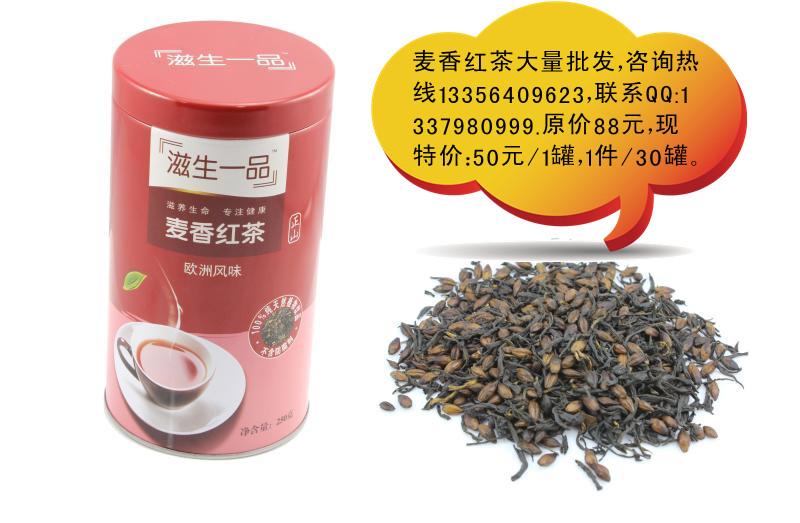 [分享]广东特产:滋生一品荞麦茶 麦香红茶 牛蒡茶 五行灵芝茶 养肝茶等等