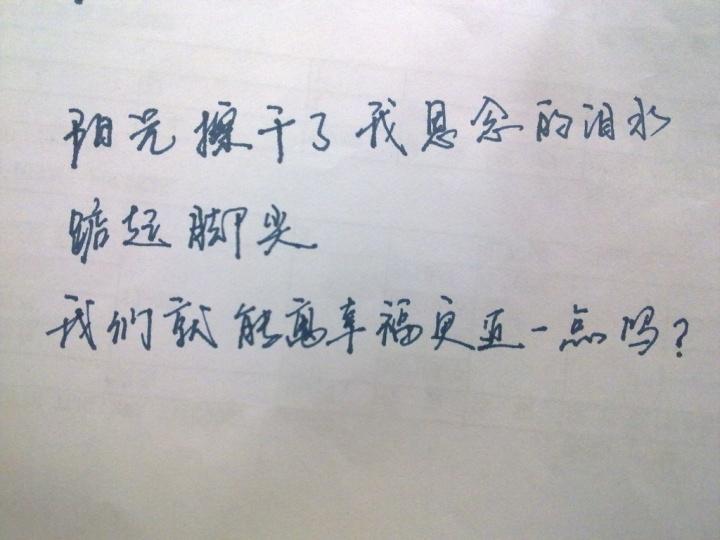 我想有一手漂亮的行楷,写下锦瑟无端_情感日志_如东_5